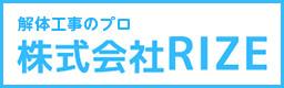 解体工事のプロ株式会社RIZE